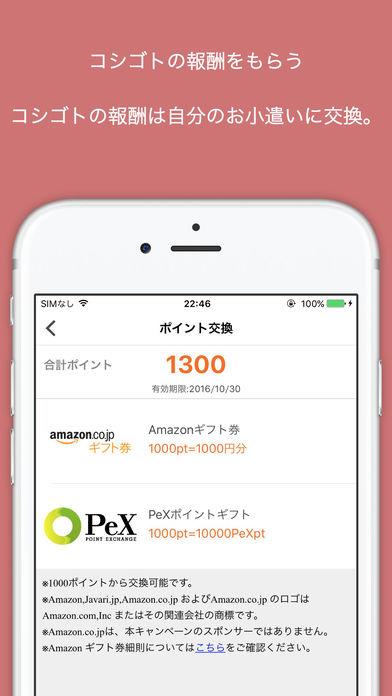お小遣い稼ぎアプリ