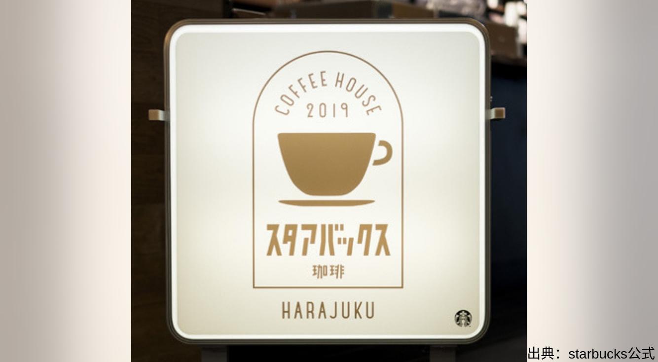あのスタバが純喫茶に?『スタアバックス珈琲』プロモーション☻