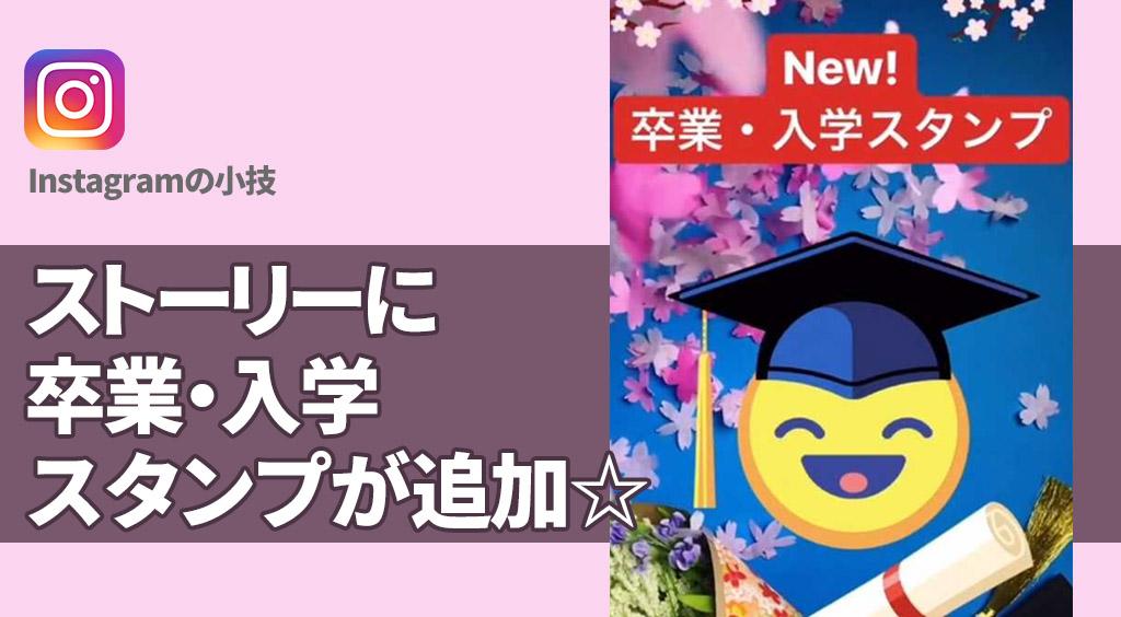 【インスタ】ストーリーに卒業・入学スタンプが追加☆