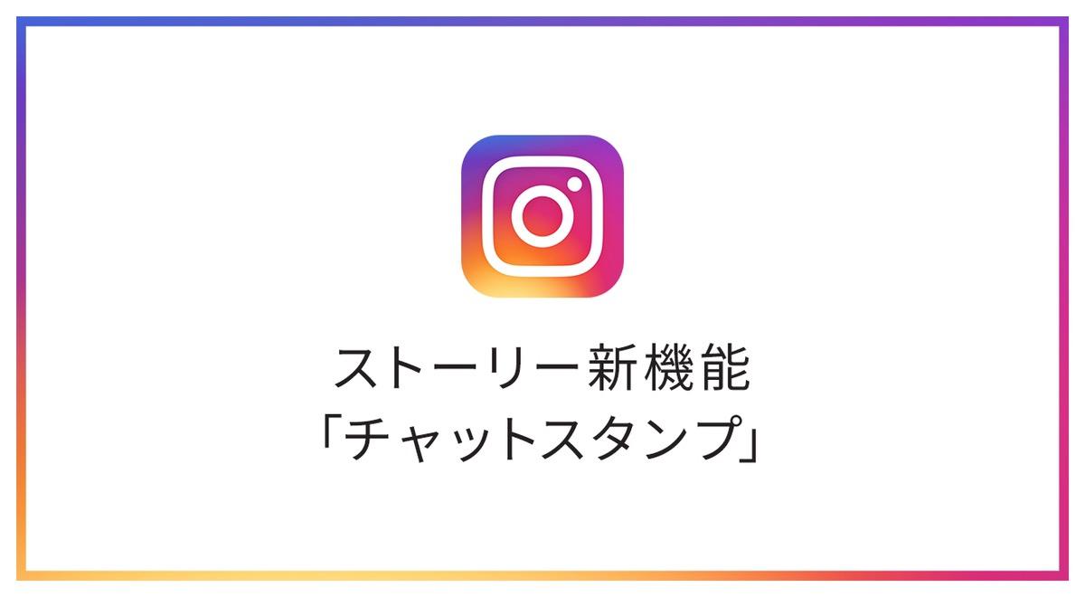 【インスタ新機能】インスタストーリーにチャットスタンプ登場!