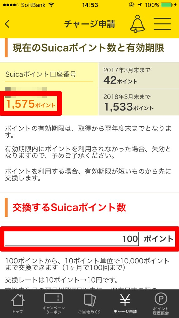 suica-point-01