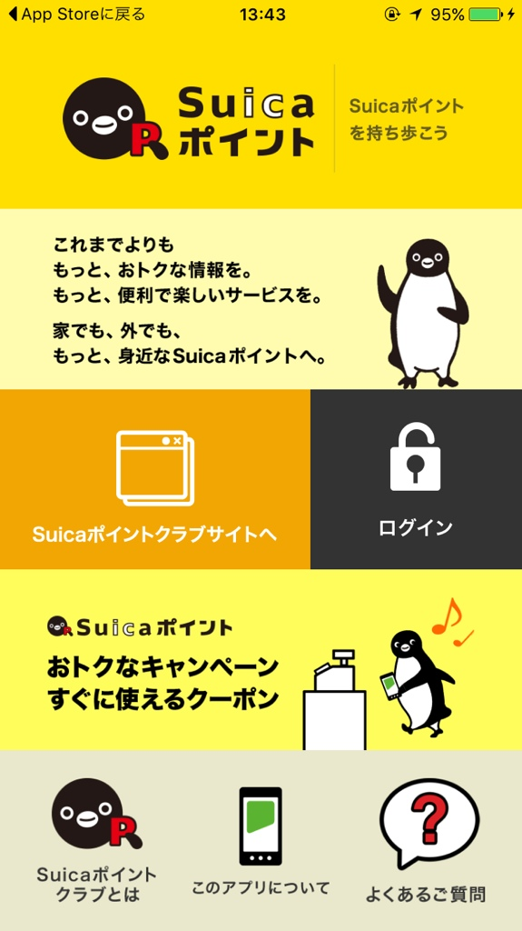 suica-point-02