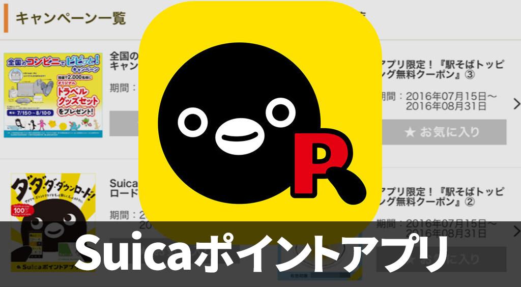 ポイントをラクラク管理【Suicaポイントアプリ】 :PR