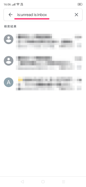 Gmailスマホ画面