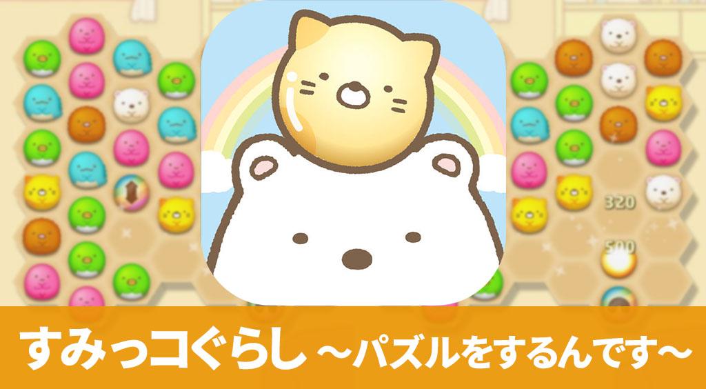 うごくすみっコの癒し、プライスレス。人気キャラのパズルゲーム! :PR