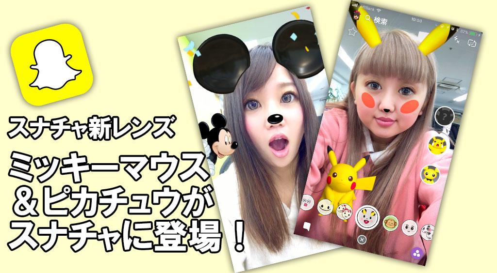 【スナチャ新レンズ】EXILE ATSUSHIもハマってるwミッキーマウスとピカチュウ