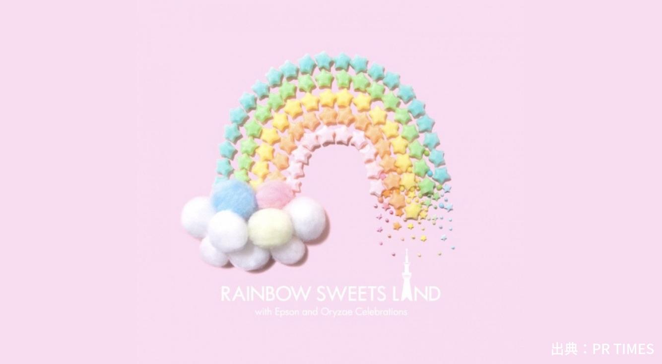 『食べられないスイーツ』でインスタ映え!Rainbow Sweets Land