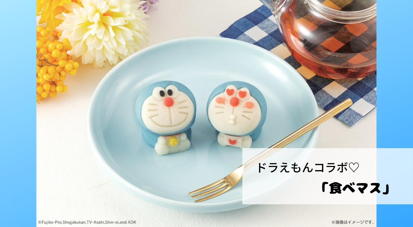 映画公開記念✨ローソンの食べマスシリーズに『ドラえもん』が新登場!