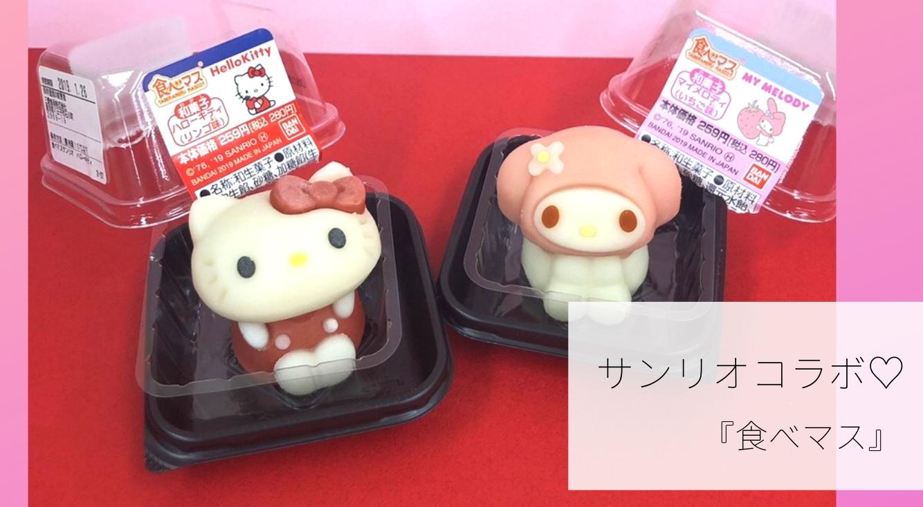 1/22~発売されたローソンの【サンリオの食べマス】が可愛すぎる!