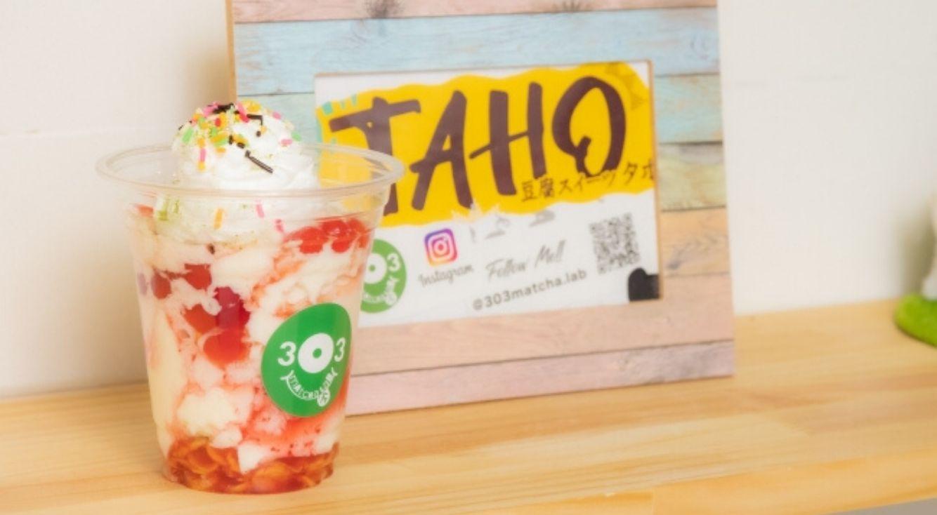 mAtcHa LaB(マッチャラボ)が豆腐の次は〇〇を逆輸入!?日本であまり知られていないフィリピンスイーツの秘密
