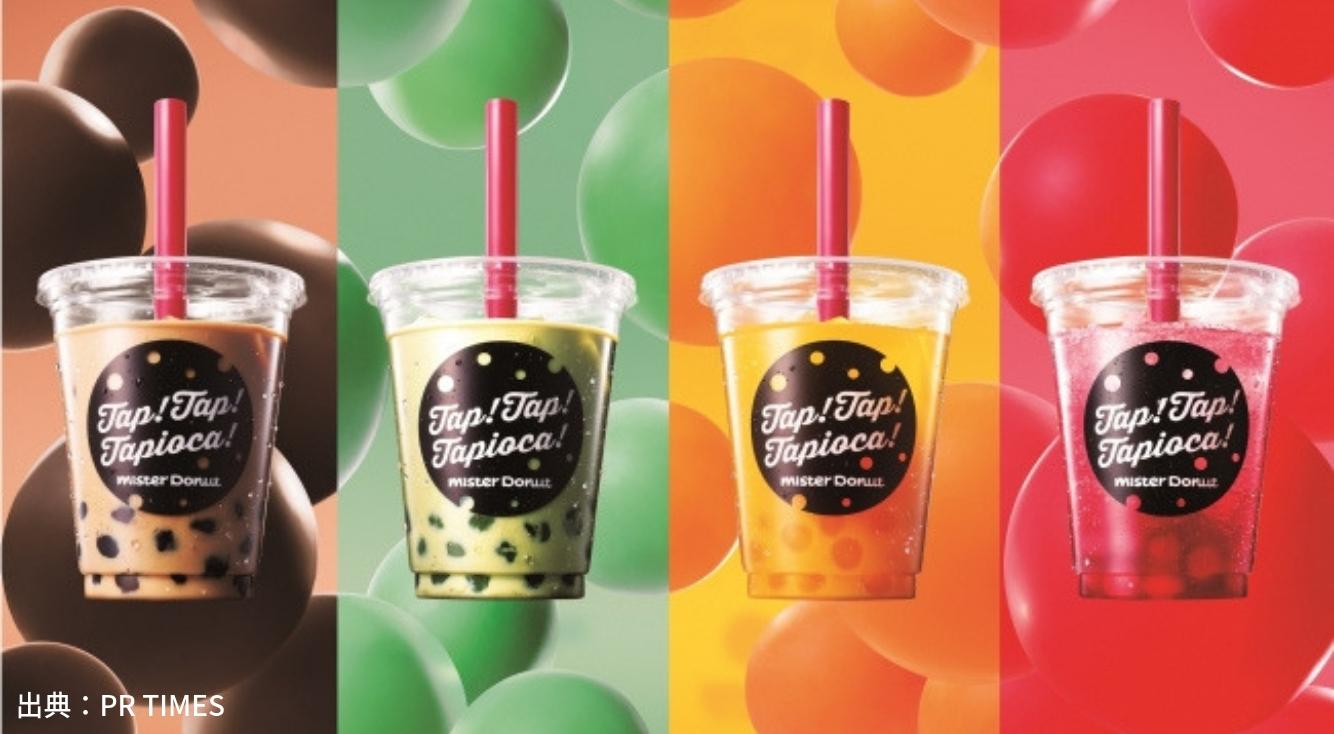 ミスタードーナツからカラフルな『タピオカドリンク』発売!♡