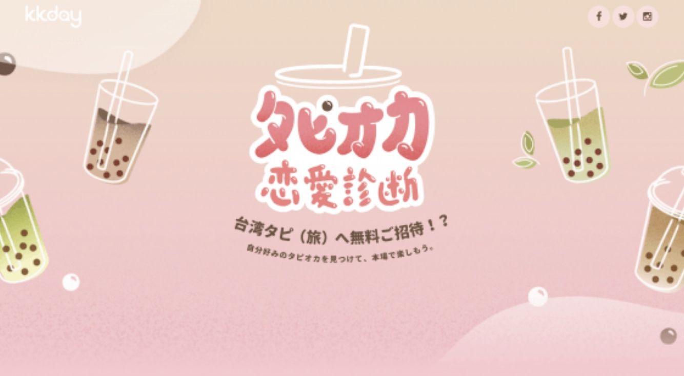 【タピオカ恋愛診断】台湾タピ(旅)へ無料ご招待!?タピオカ恋愛テストに答えよう♡