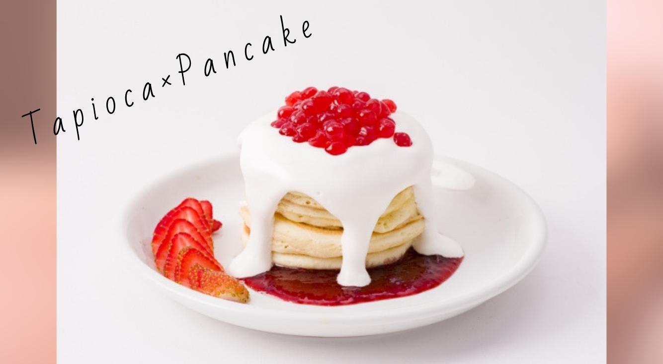 「hole hole cafe&diner(ホレホレ カフェアンドダイナー)」で大好評の「タピオカパンケーキ」が渋谷店に登場!💖
