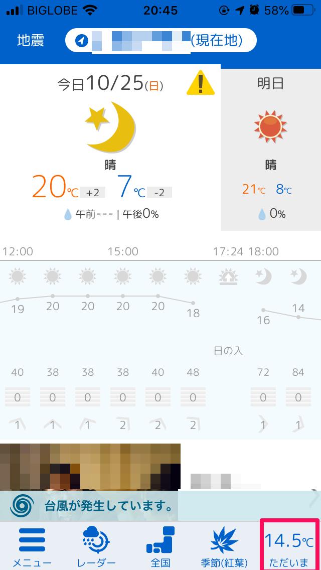 精度が高いおすすめの無料天気アプリは?選び方やデータ元別にご紹介!