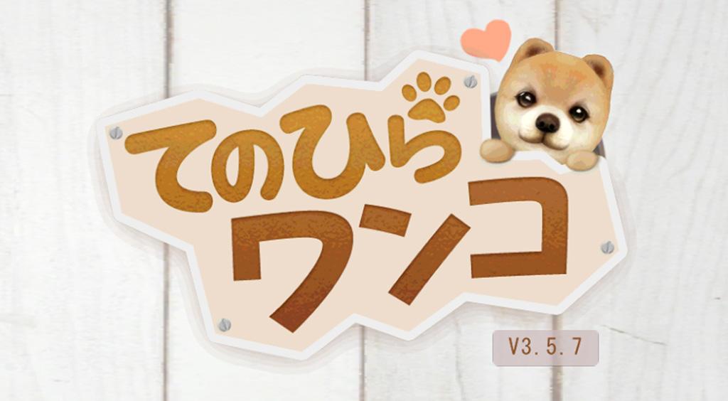 犬好きの、犬好きによる、犬好きのための育成ゲーム【てのひらワンコ】