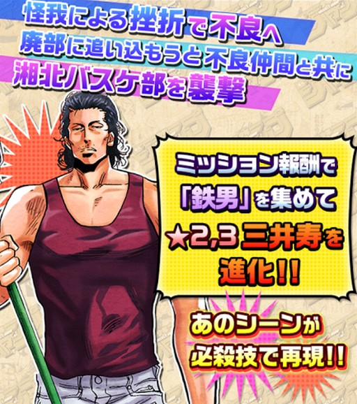 三井寿の進化素材鉄男