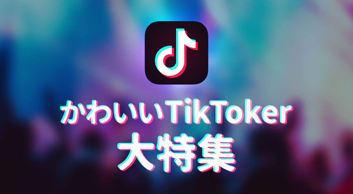TikTokで話題のかわいいTiktoker(ティックトッカー)大特集!【Tik Tok】