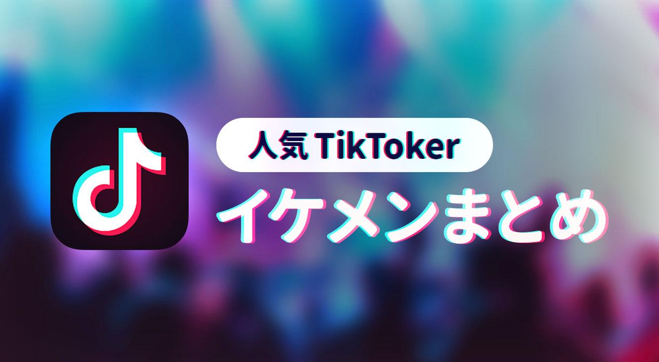 TikTokで見かけるイケメンは誰だ?!イケメンTikToker(ティックトッカー)を大特集!【TikTok】