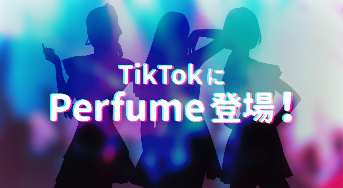 美しすぎて……。Perfumeがきゃりーぱみゅぱみゅの影響でTikTokデビュー!