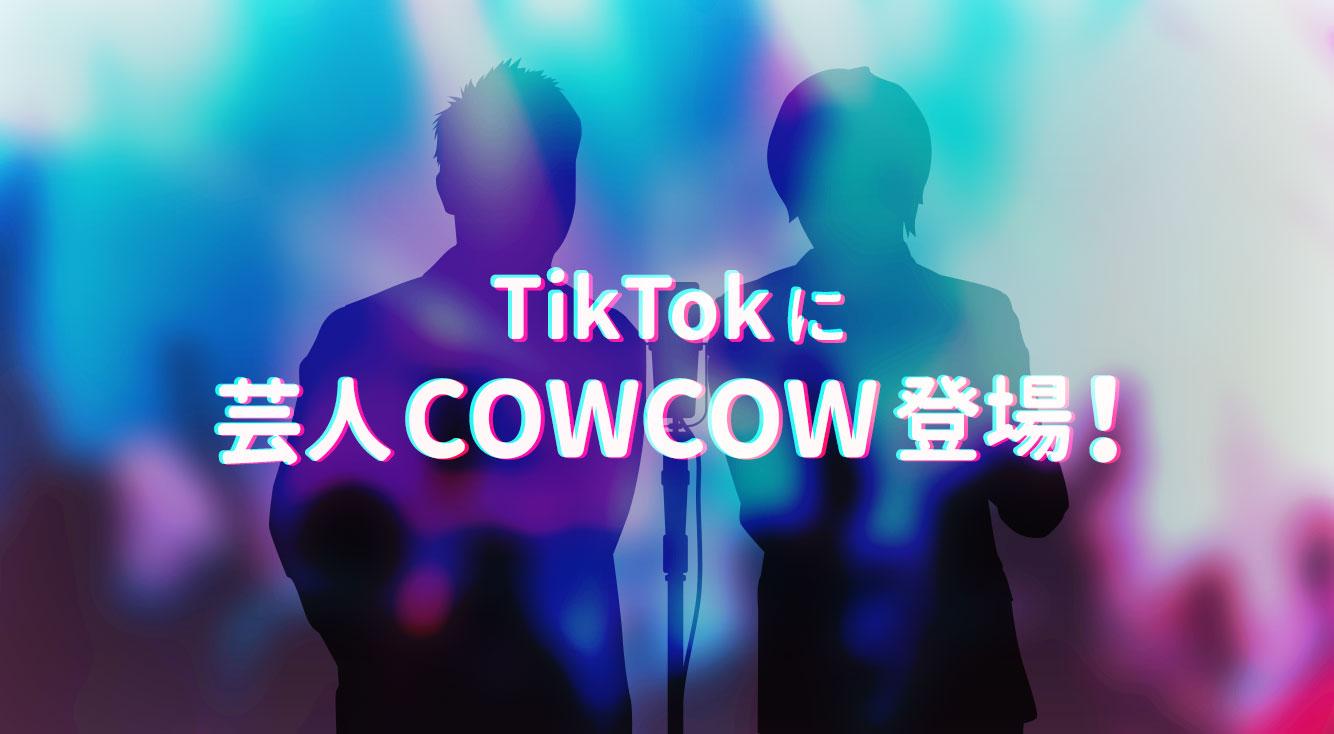 お笑い芸人「COWCOW」がTikTokで一発ギャグ連発!リズムネタとTikTokの相性良すぎる!!