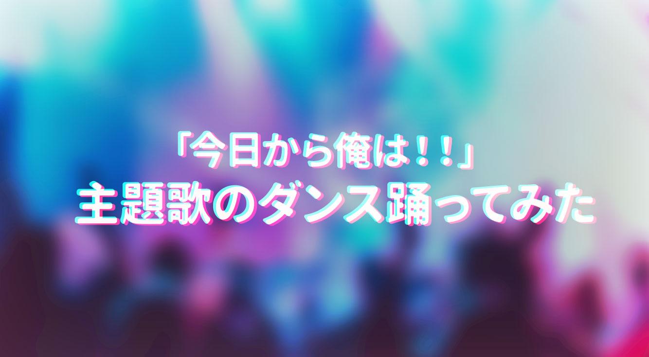 【TikTok】で人気の「今日から俺は!!」主題歌のダンス踊ってみた💖