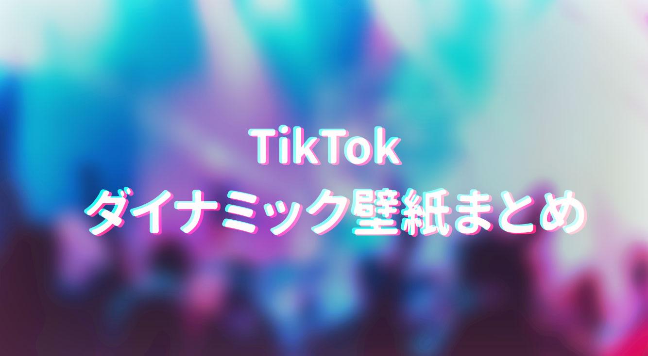 壁紙が動く!?TikTokダイナミック壁紙の保存・設定・作成方法まとめ【TikTok】