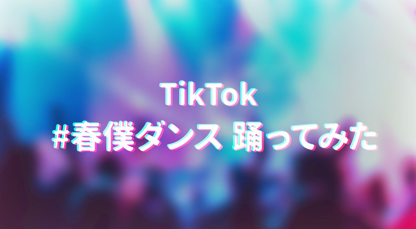【TikTok】12月14日公開「春待つ僕ら」主題歌の「#春僕ダンス」踊ってみた!🎵