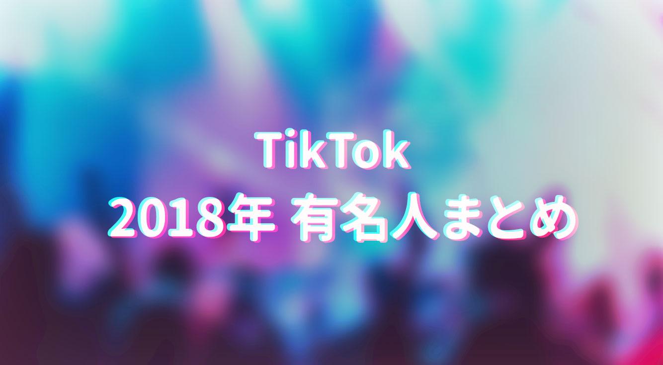 【2018年】APPTOPI(アプトピ)編集部がハマったTikTokをやっている有名人まとめました。【TikTokerまとめ】