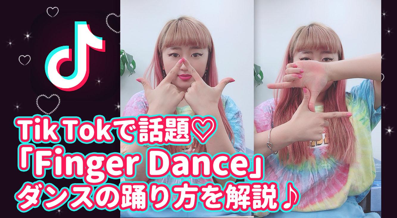 【TikTok】世界中で流行中♡指を使ったダンス「Finger Dance」の踊り方解説♪