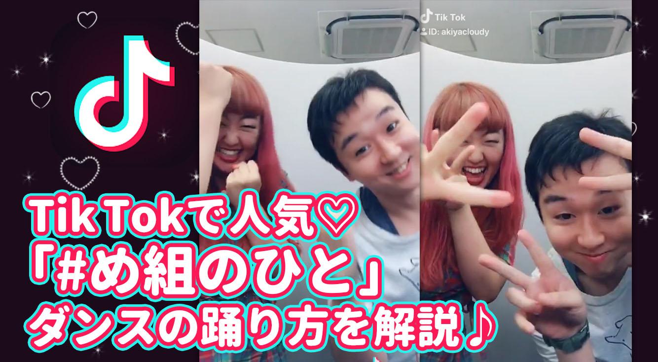 【TikTok】ティックトックで大流行「め組のひと」ダンスの振り付けを踊ってみよう☆倖田來未本人も踊ってる!