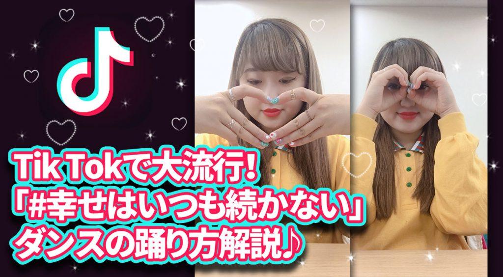 【Tik Tok】狩野英孝もやってる!流行ダンス「#幸せはいつも続かない」のやり方☆