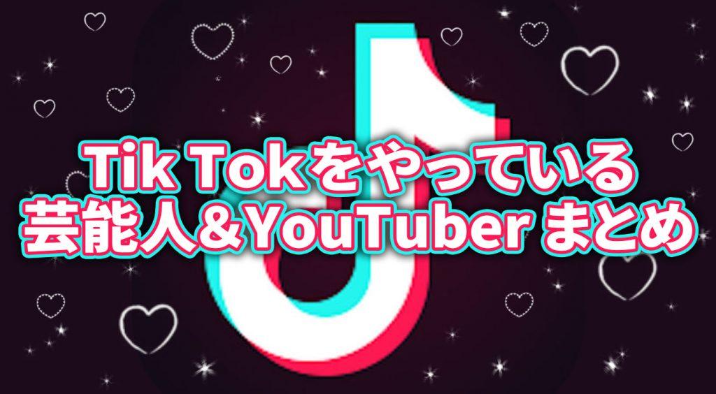 Tik Tokをやっている芸能人(芸人・タレント・歌手)&YouTuberまとめ