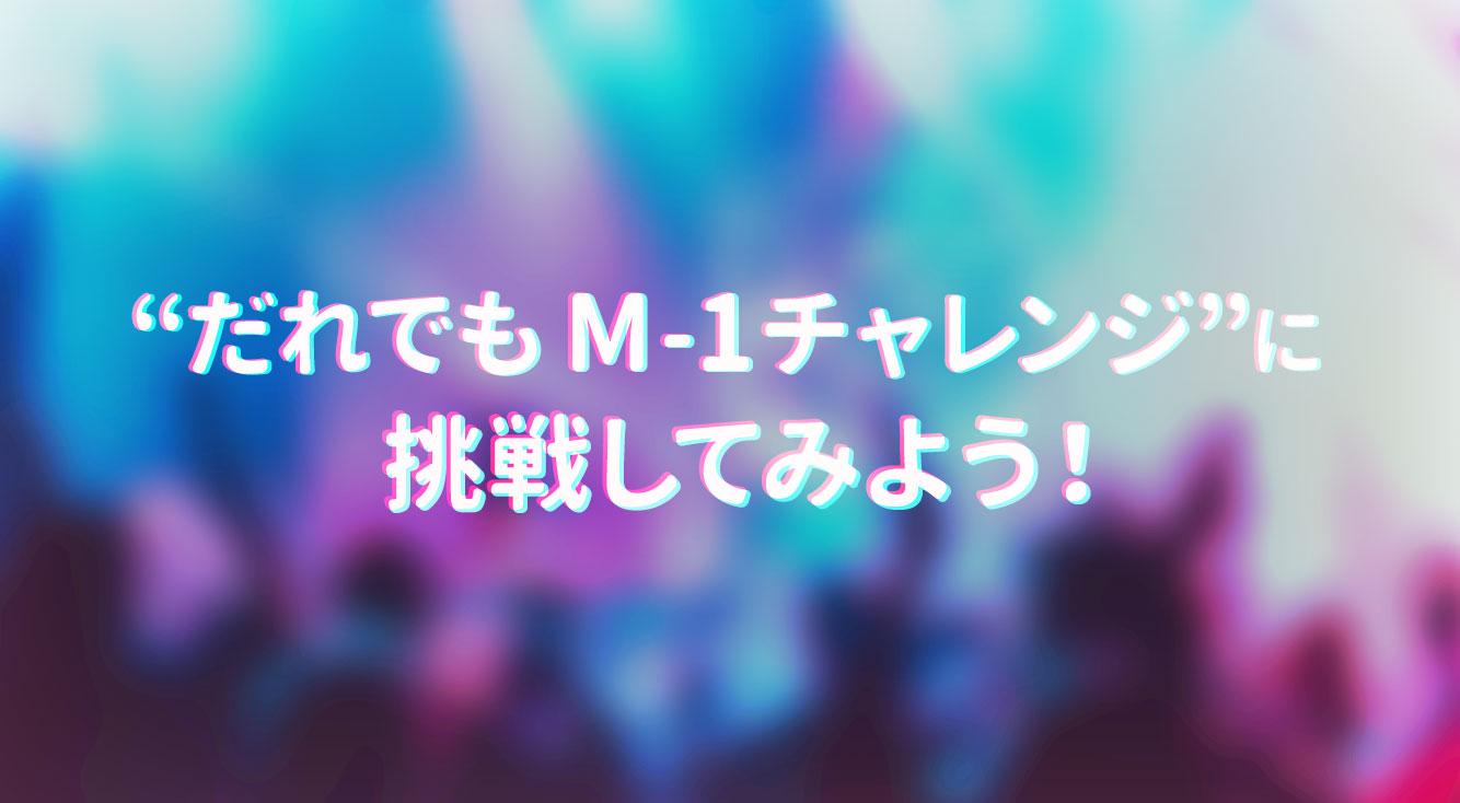 【TikTok】「だれでもM-1チャレンジ」で人気芸人の相方になれる!?伝説のネタをTikTokに投稿しよう!!【M-1グランプリ2018】