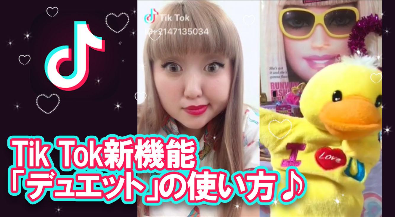 【Tik Tok】新機能「デュエット」で人気YouTuberや芸能人と一緒にコラボ動画を作ろう!