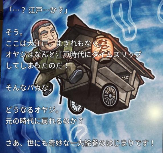 tokiwokakeruodenya-07