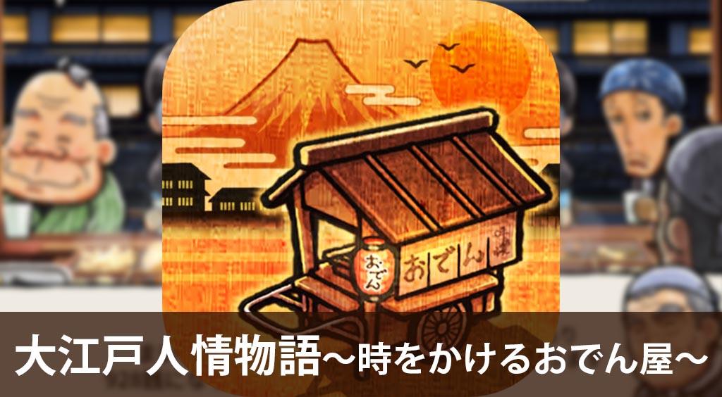 ノスタルジー&ミステリーの妙【大江戸人情物語~時をかけるおでん屋】