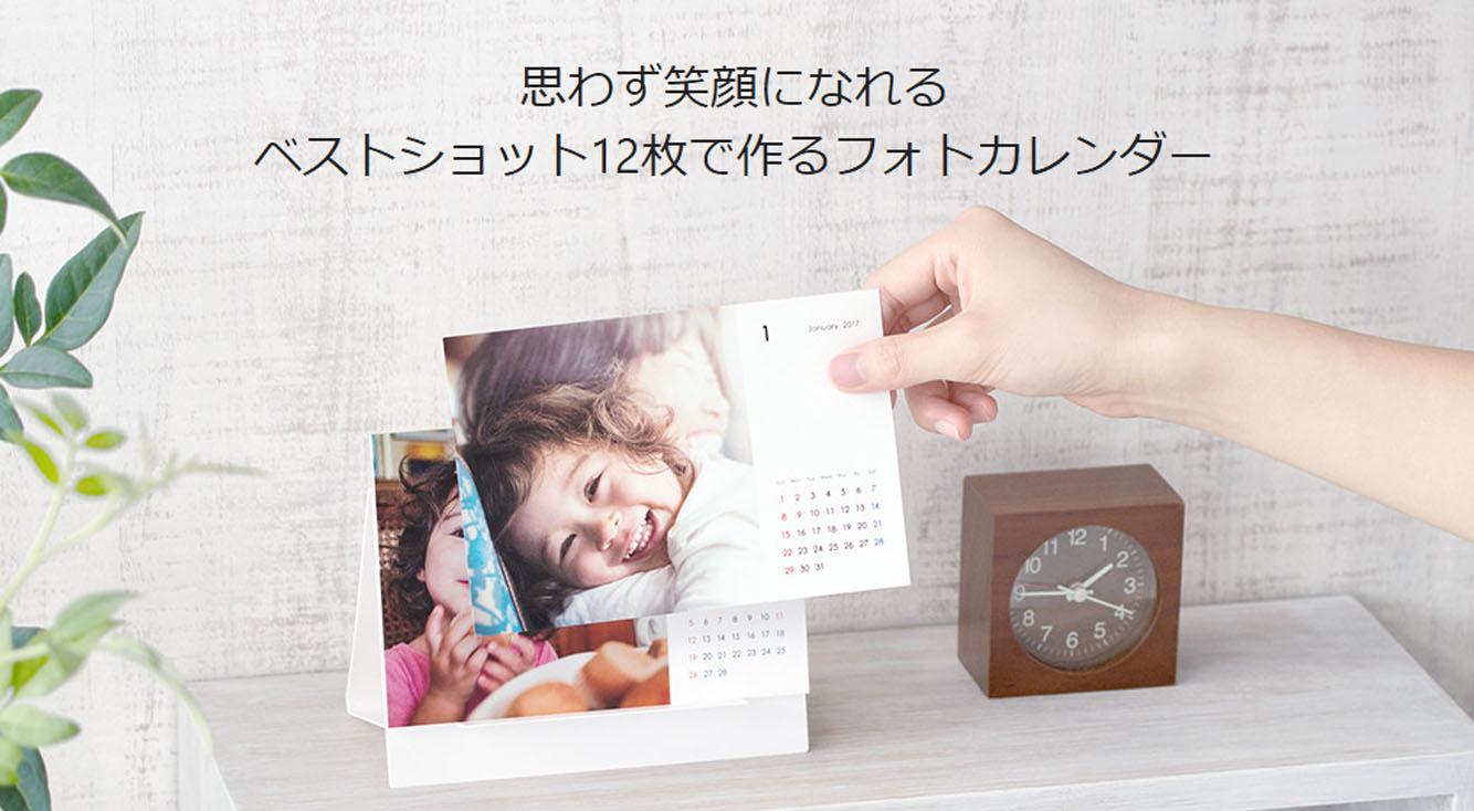 ベストショット12枚と500円で簡単作成。2017年は【TOLOTカレンダー】