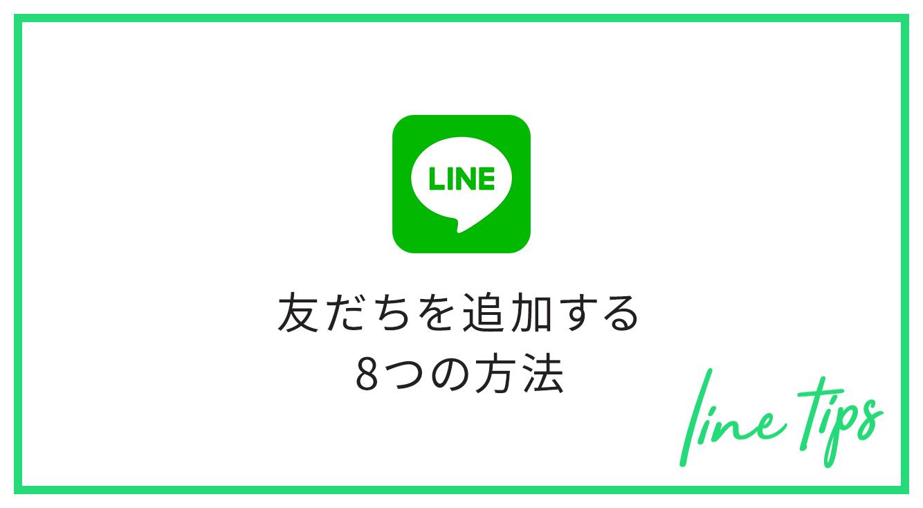 LINEの友だち追加方法
