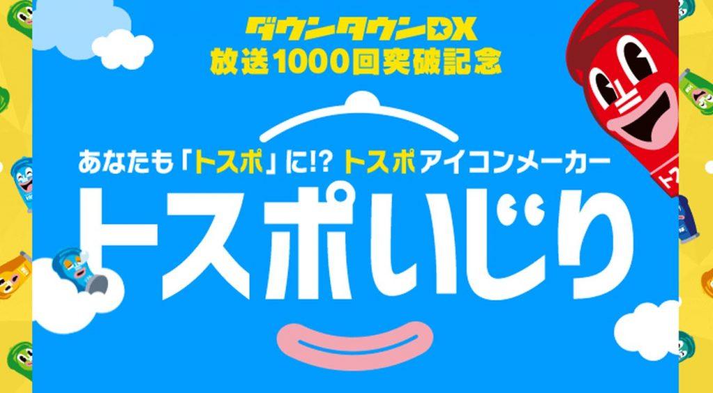 ダウンタウンDXのトスポになれる似顔絵メーカー☆