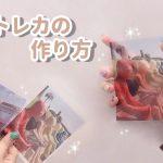 【カンタン】失敗しない透明トレカの作り方♡写真を水でごしごししてラミネートするだけ!