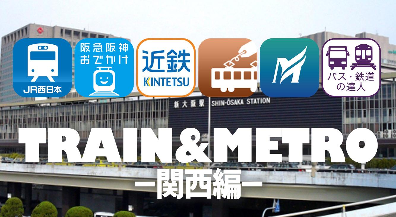 鉄道会社「公式アプリ」まとめ(関西編)