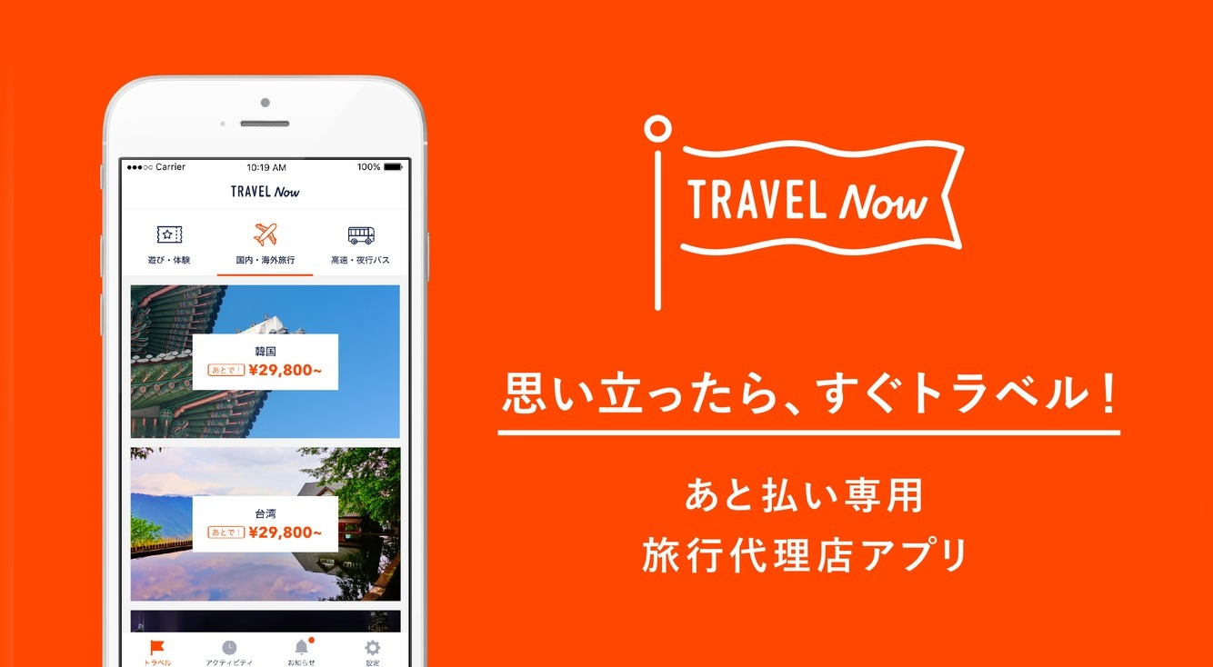 Travel now紹介