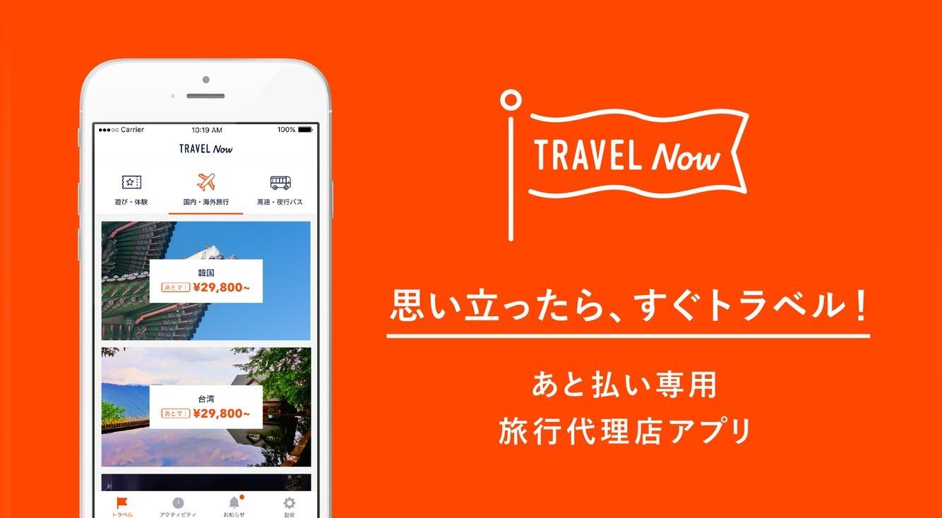 Travel now紹介