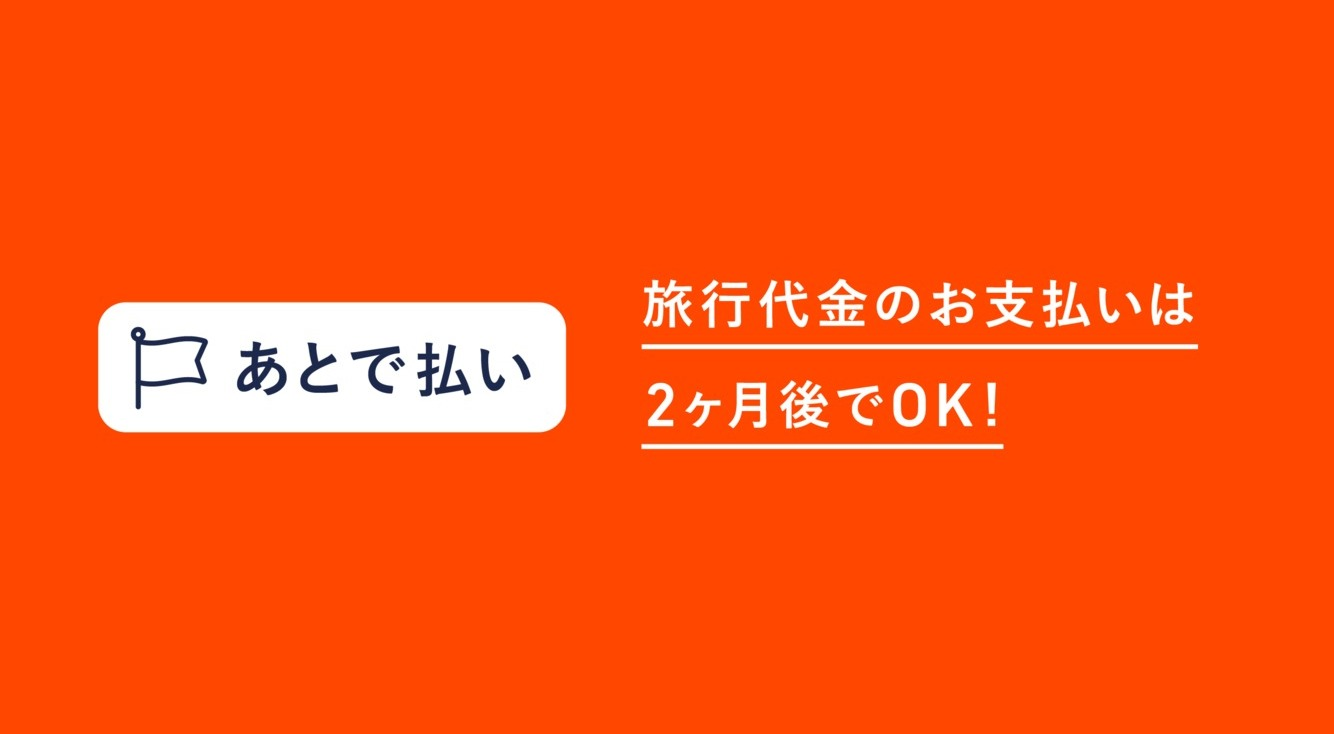 【TRAVEL Now(トラベルナウ)】旅行代金を後払い!?旅行の概念が変わる!!