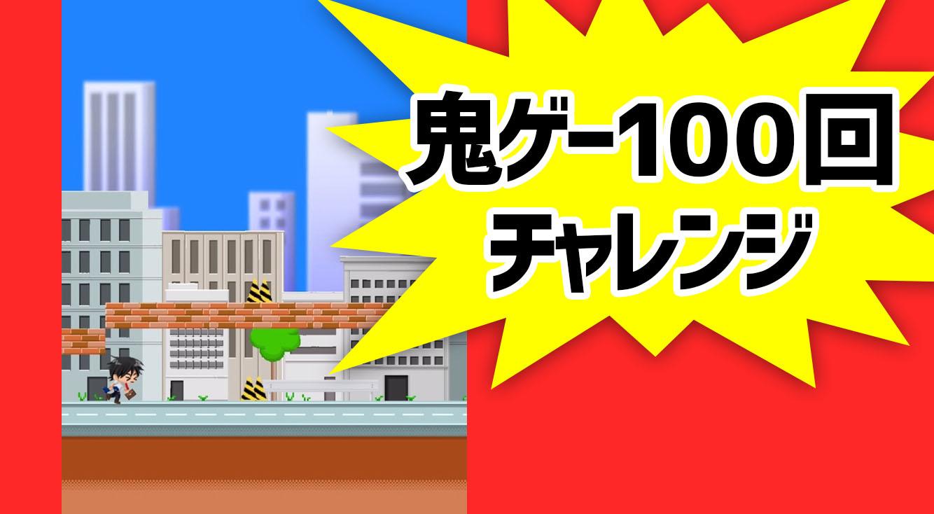 【鬼ゲー100回チャレンジ】果たして無事に出勤できるのか!?【鬼ゲー!通勤ダッシュ】