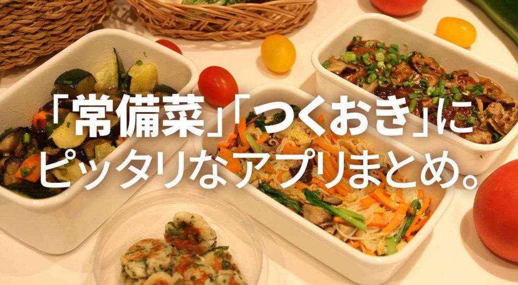 平日をラクに!「常備菜」「つくおき」にピッタリなアプリまとめ。