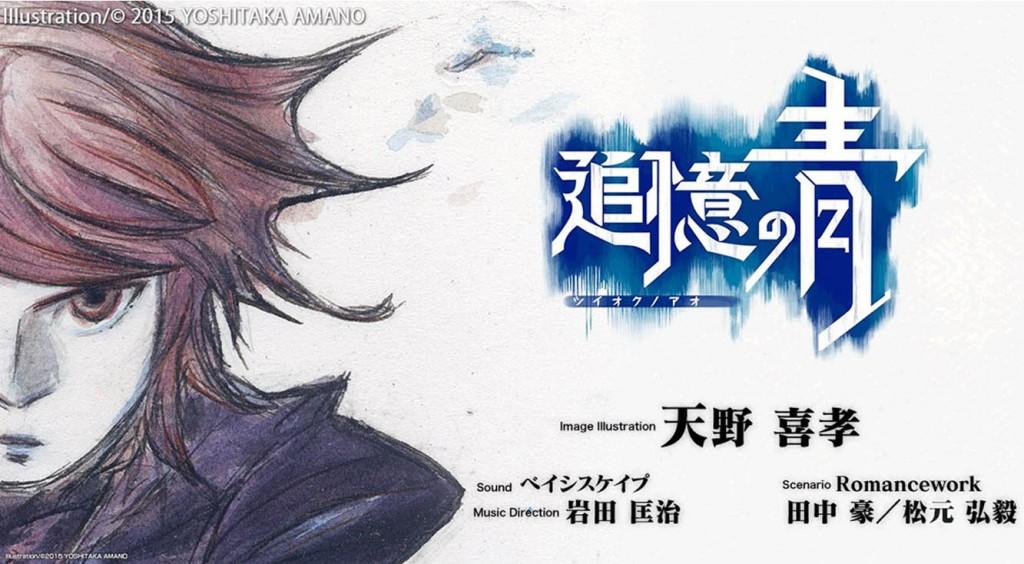 天野喜孝がイメージイラストを担当。片手で遊べるアクションRPG【追憶の青】