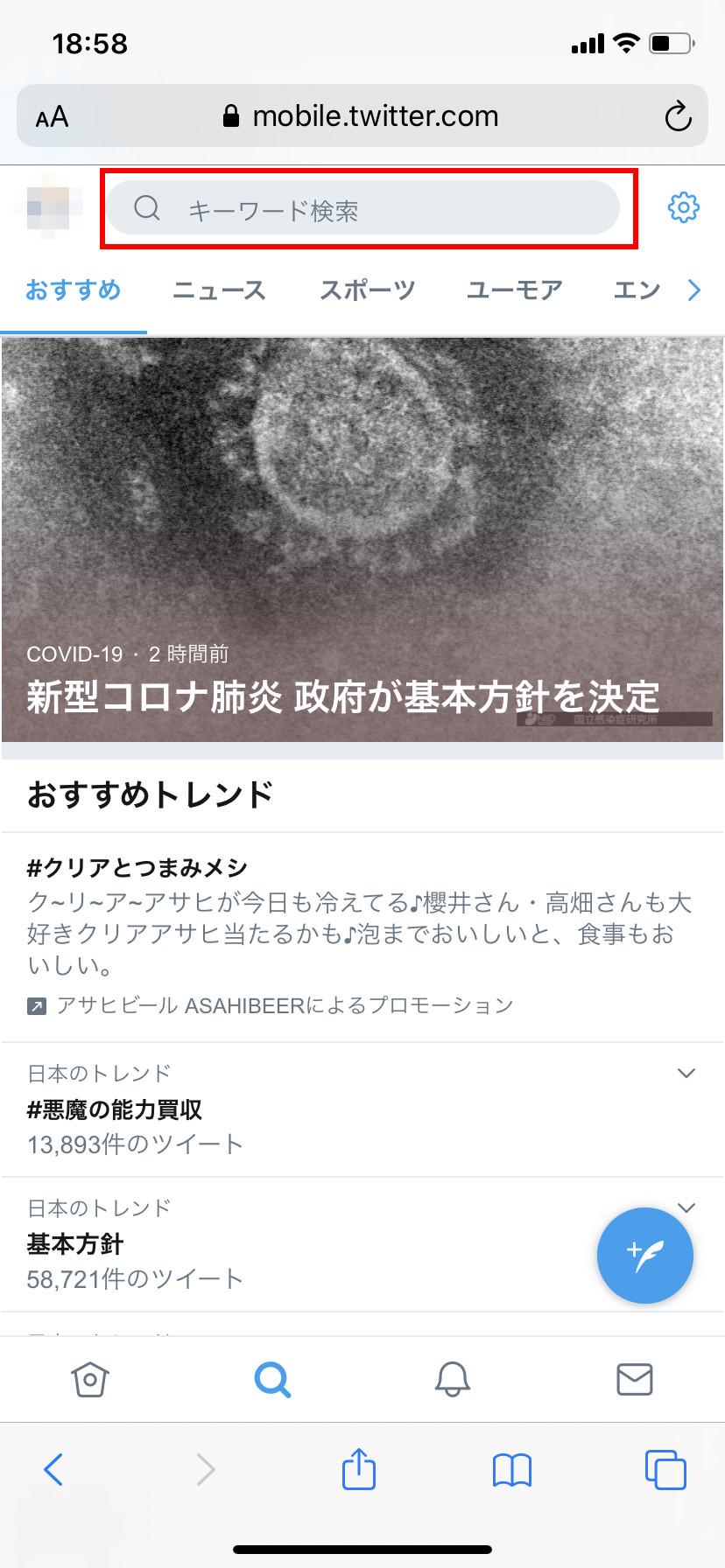 Twitter ブラウザ版検索フォーム
