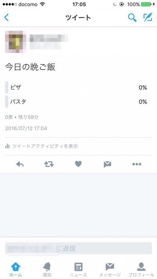 twitter-enquete-02