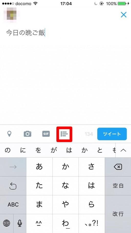 twitter-enquete-04